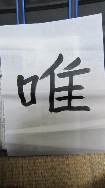 yui-shodo.jpg