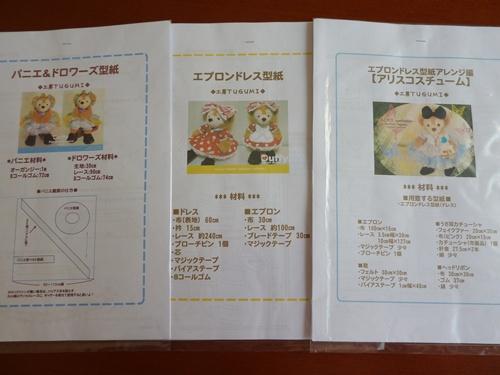 100903_型紙1