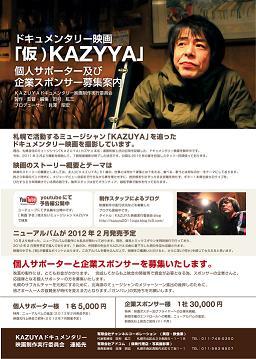 kazuya-sponsor.jpg