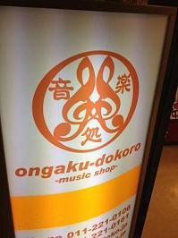 ondoko_20120306203104.jpg
