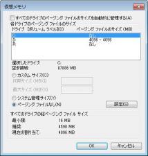 仮想メモリ_02
