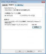 仮想メモリ_01
