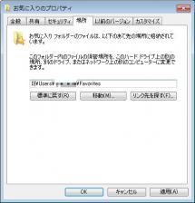 Usersフォルダの移動_01