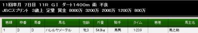2010y09m14d_004225062.jpg
