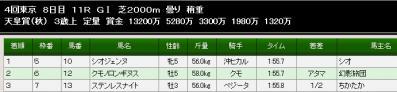 2010y09m14d_004305234.jpg