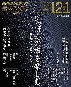 20141224趣味Do楽本