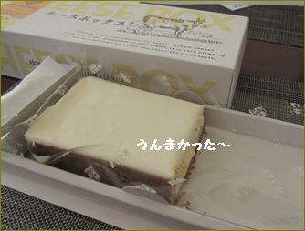 チーズケーキボックスタイプ。