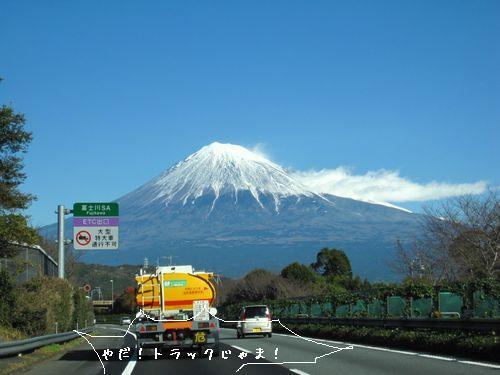 富士山はもういいって!
