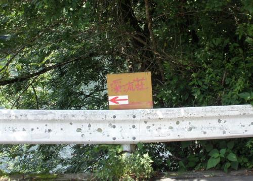 渓流荘看板