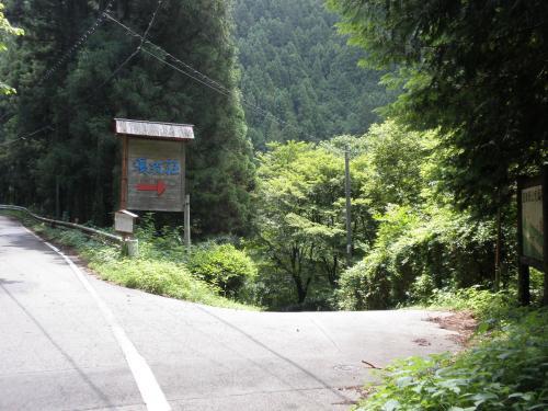 渓流荘入口