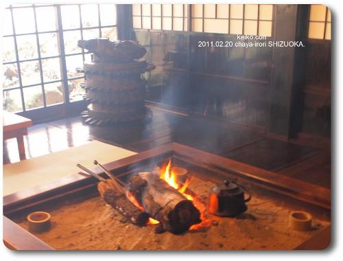 茶屋の囲炉裏