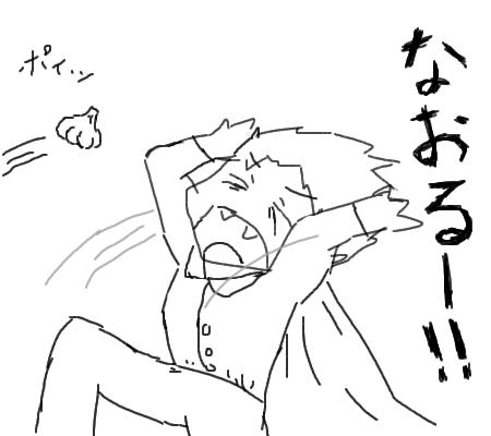 """なおる""""-!!"""