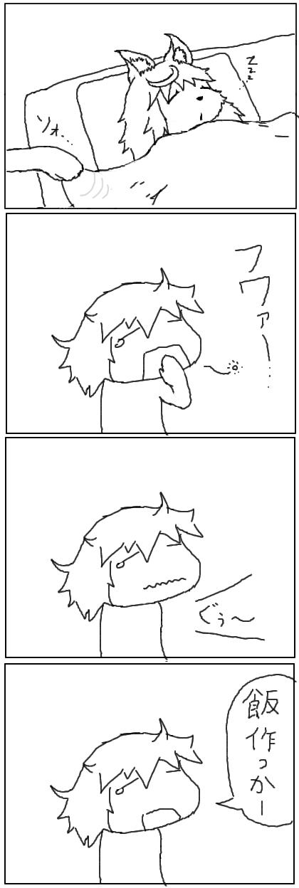 ケモノ好き未満第21話 その1
