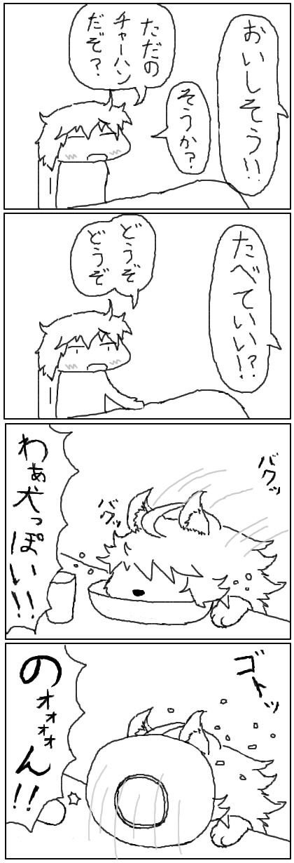 ケモノ好き未満第21話 その4
