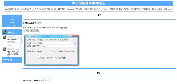 PRXInstall v1.0