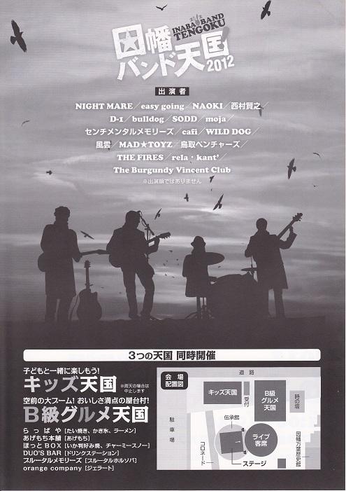 因幡バンド天国(裏面)2