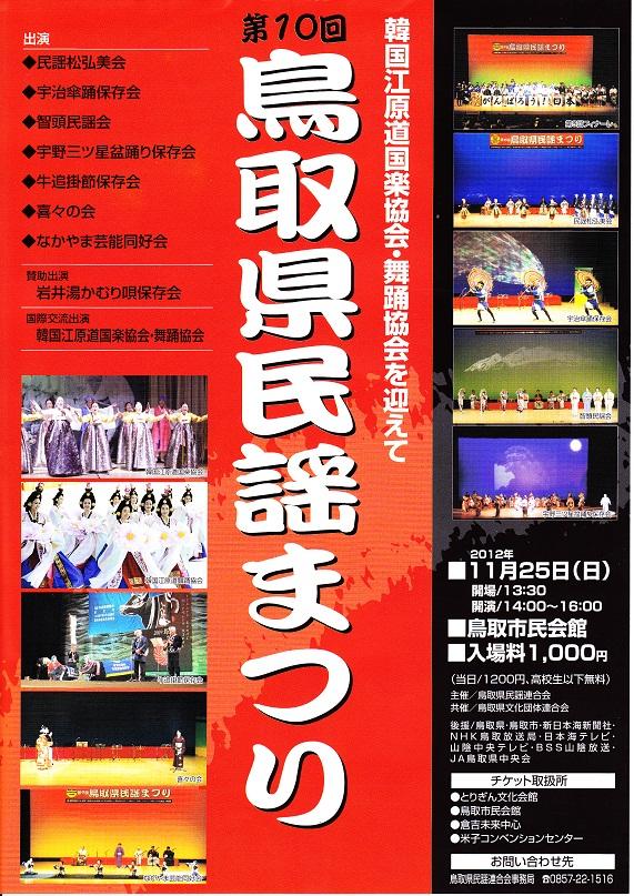 鳥取県民謡まつり