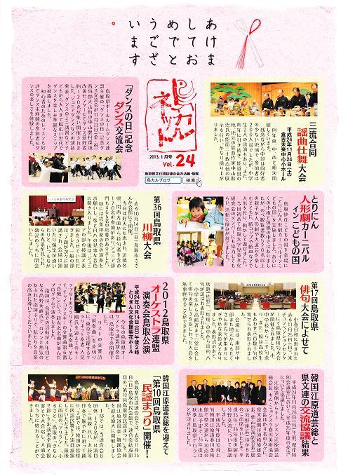 鳥カル新聞 vol24 表_0001-2