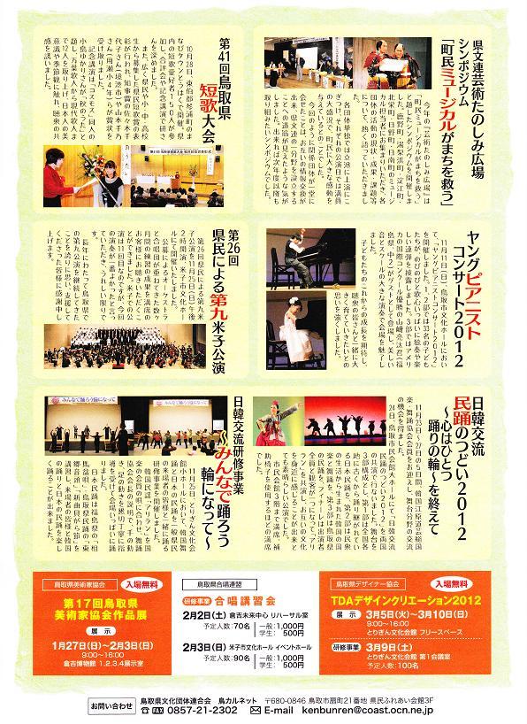 鳥カル新聞 vol24 裏-2
