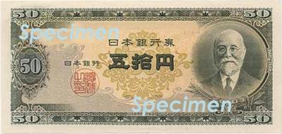 Series_B_50_yen_Banknote.jpg