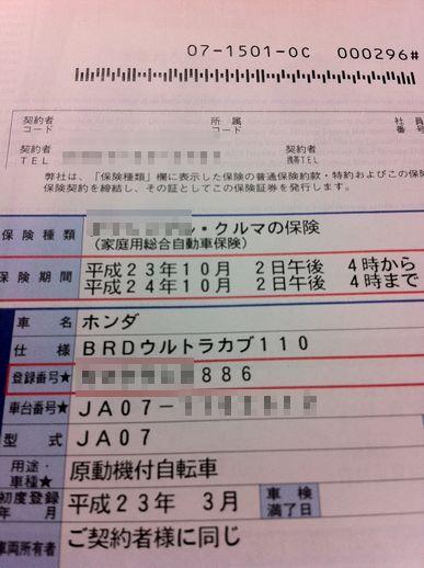 保険証券 002