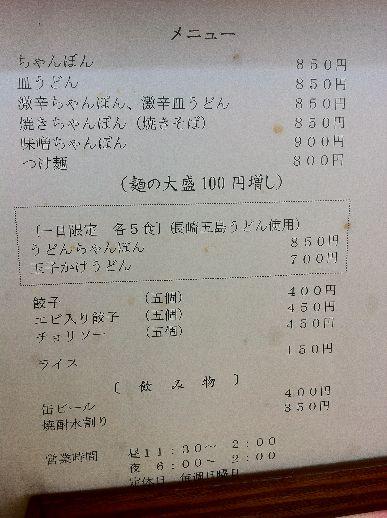 長崎ちゃんぽん 002