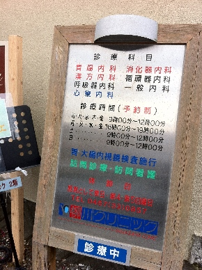 柳川クリニック 002