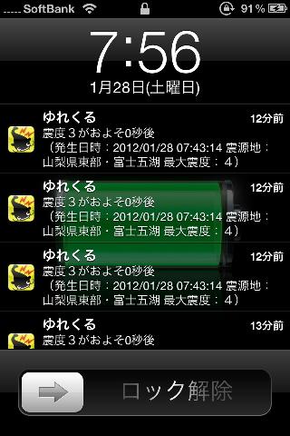 地震 004