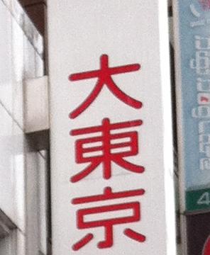 高円寺 003-2
