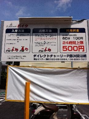 バイク置場 002