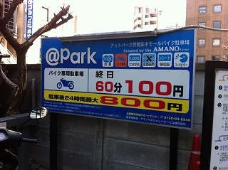 伊勢佐木町のパーキング 003