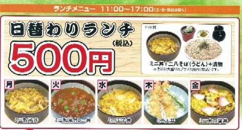 22.日替りメニュー