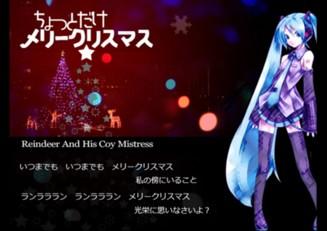 初音ミクのオリジナル曲 ちょっとだけメリークリスマス -Full ver.-