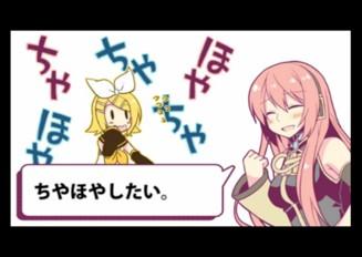 【初音ミク・巡音ルカ】リンちゃんなう!【鏡音生誕祭2011】