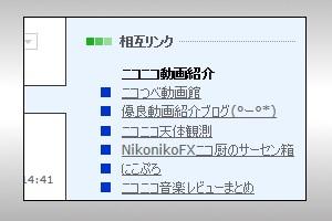 相互リンク1