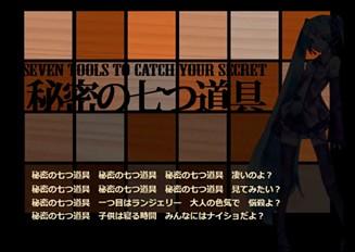 初音ミクのオリジナル曲 秘密の七つ道具 -Full ver.-