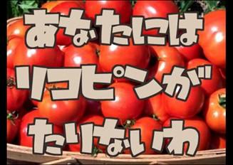 【鏡音リン】いいからトマト食え【オリジナル】