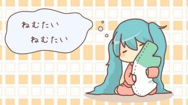 【初音ミク】 おはようおやすみ 【オリジナル】