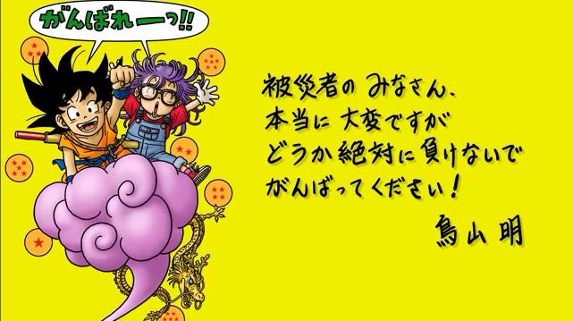 鳥山明 東日本大震災直筆応援メッセージ  画像