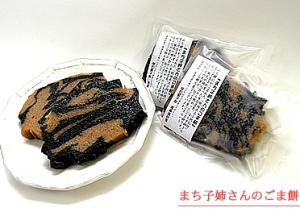 gomamochi.jpg