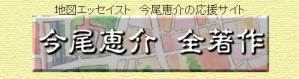 imaokeisuke_20120307.jpg