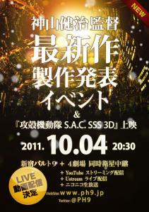 kamiyamakenji_20111004.jpg