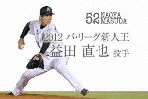 masuda_20121120_1.jpg