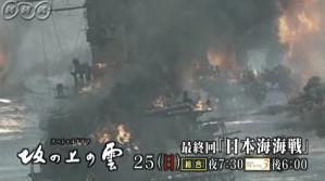 sakanouenokumo_saishukai.jpg