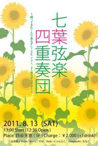shichiyou_20110813.jpg