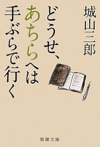 shiroyamasaburou_douse.jpg