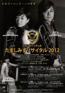 tamashimizu_f2012.jpg