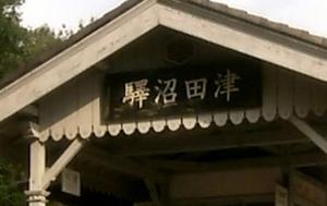 tsudanumaeki_02.jpg