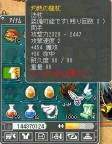 120R杖