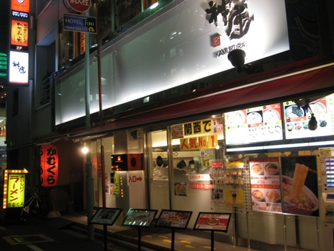 100317.池袋・神座(かむくら) (2)